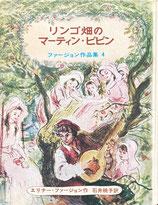 リンゴ畑のマーティン・ピピン ファージョン作品集4
