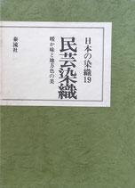 日本の染織19 民芸染織 暖か味と地方色の美