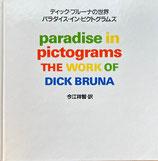ディック・ブルーナの世界 パラダイス・イン・ピクトグラムズ 日本語版