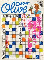 Olive 234 オリーブ 1992/8/3 '92年後半の運勢占いと、心理ゲームに夢中!