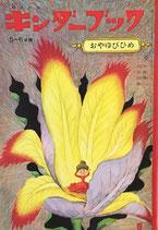 キンダーブック 5~6才用 第20集 第9編 おやゆびひめ