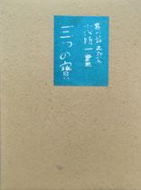 三つの寳 芥川龍之介 改造社版 ほるぷ出版 名著復刻日本児童文学館