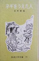 ネギをうえた人 朝鮮民話選 金素雲 岩波少年文庫71 昭和46年