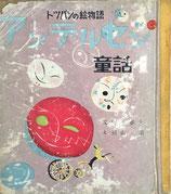 アンデルセン童話1 初山滋 トッパンの絵物語 昭和29年
