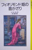 フィオリモンド姫の首かざり ド・モーガン 岩波少年文庫2135 1996年