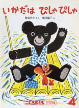 いかだはぴしゃぴしゃ 堀内誠一 こどものとも年中向き1987年4月号