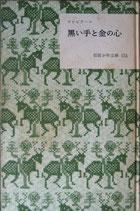 黒い手と金の心  ファビアーニ  岩波少年文庫153