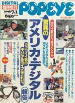 デジタル・ポパイ POPEYE臨時増刊 1996/7/1