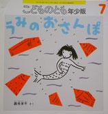 うみのおさんぽ 西巻茅子 こどものとも年少版292号