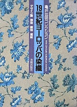 19世紀ヨーロッパの染織  亀井茲明コレクション