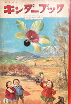 おしょうがつのあそび 観察絵本キンダーブック 第12集第10編 昭和33年1月号 記名あり