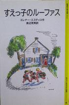 すえっ子のルーファス エレナー・エスティス 岩波少年文庫2113 1995年