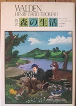 新訳 森の生活  ウォールデン/ヘンリー・D・ソロー