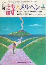 詩とメルヘン 169号 1986年4月号