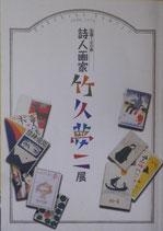 生誕120年 詩人画家 竹久夢二展