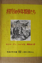 オタバリの少年探偵たち   セシル・デイ・ルイス   岩波少年文庫132