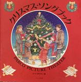 クリスマス・ソングブック ピート・ボウマン
