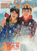 mc Sister エムシー・シスター No.75 1976年3月号
