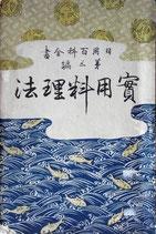 実用料理法 日用百科全書第三編 大橋又太郎 編