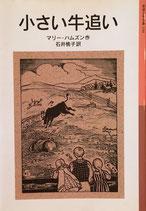 小さい牛追い マリー・ハムズン 岩波少年文庫134 2005年