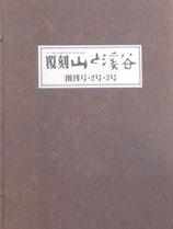 覆刻 山と渓谷 創刊号・2号・3号 3冊セット