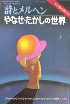 詩とメルヘン 30号 1975年 やなせたかしの世界