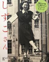 しずこさん 「暮しの手帖」を創った大橋鎭子 暮しの手帖別冊