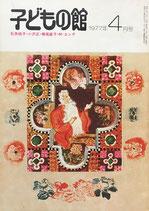 子どもの館 No.47 1977年4月