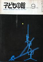 子どもの館 No.100 1981年9月