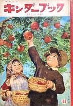 りんごとみかん 観察絵本キンダーブック 第13集第8編 昭和33年11月号