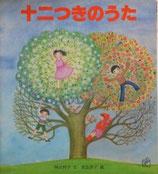 十二つきのうた   真島節子   福音館のペーパーバック絵本