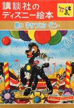 黒い子ひつじのダニー 講談社のディズニー絵本36