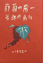 一房の葡萄 叢文閣版 ほるぷ出版 名著復刻日本児童文学館