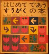 はじめてであうすうがくの本 安野光雅 10冊セット