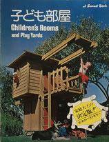 子ども部屋 A Sunset Book 家庭大工の決定版‼ 全米のベストセラー