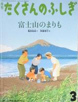 富士山のまりも    たくさんのふしぎ348号
