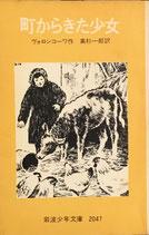 町からきた少女 ヴォロンコーワ 岩波少年文庫2047 1975年