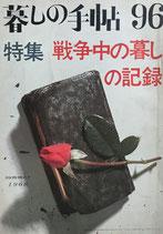 暮しの手帖 第1世紀96号 特集 戦争中の暮しの記録 1968年
