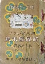 FRENCH STITCH  フランス刺繍 基本縫図解  中谷美音子