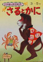 さるとかに 小学館の育児絵本43 3~5歳 昭和46年