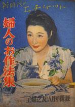 婦人のお作法集 新時代のエチケット 主婦之友八月号附録 昭和24年
