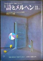 詩とメルヘン 122号  1982年11月号
