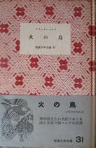 火の鳥  アファナーシェフ  岩波少年文庫31