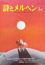 詩とメルヘン 58号 1978年1月号