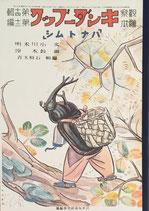 復刻キンダーブック 第十四輯第十二號 ハナトムシ