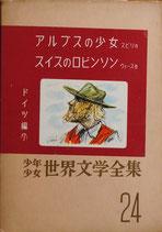アルプスの少女 スイスのロビンソン 少年少女世界文学全集24 ドイツ編(7) 昭和34年