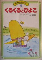 くるくるとひよこ ミラ=ローベ  学研おはなしえほん 昭和55年4月号