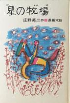 星の牧場      庄野英二  長新太 理論社の愛蔵版 わたしのほん 1968年
