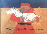 スーホの白い馬 赤羽末吉