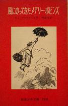 風にのってきたメアリー・ポピンズ トラヴァース 岩波少年文庫2030 1978年